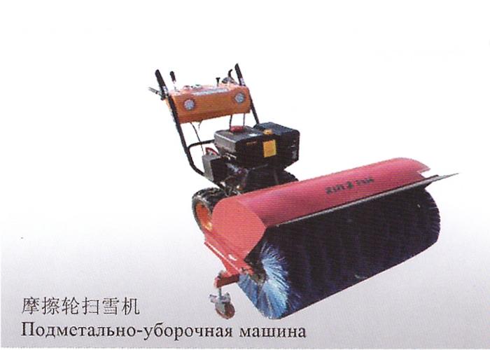 摩擦轮扫雪机